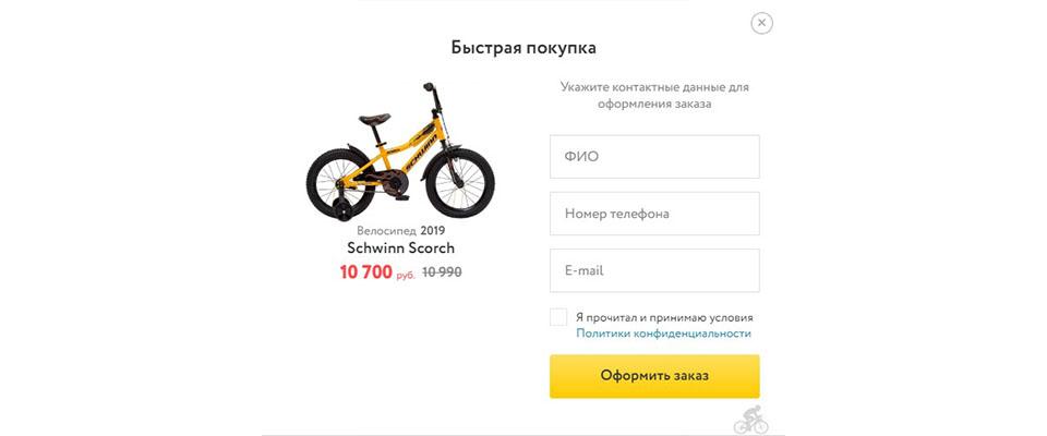 Изображение быстрой покупки на сайте.